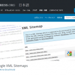 Google XML Sitemaps:サイトマップを自動作成するプラグイン