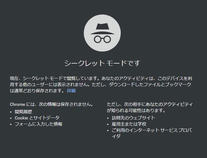 chromのシークレットモード画面