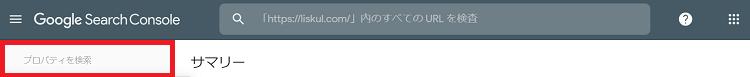 「プロパティを検索」にある「プロパティを追加」をクリックします。