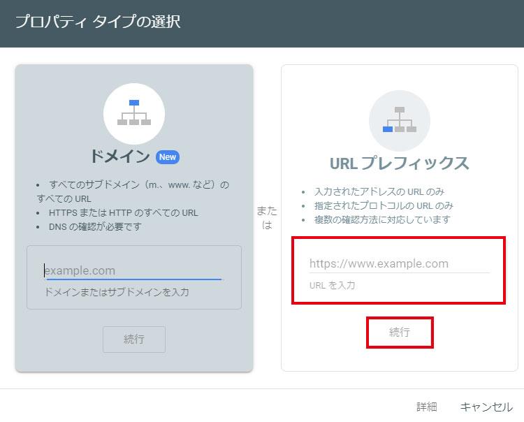 登録するサイトのurlを「URLプレフィックス」に入力し「続行」クリックします。