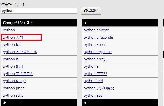 検索キーワードを入力し「取得開始」ボタンをリックします。