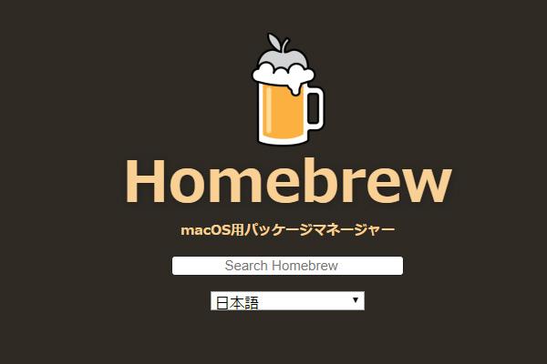 MacにPython3を簡単インストール(Homebrew編)