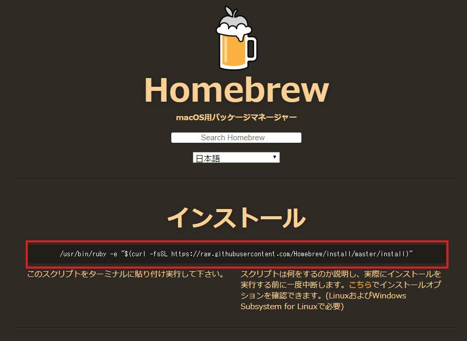Homebrewを使ったPython3のインストール方法