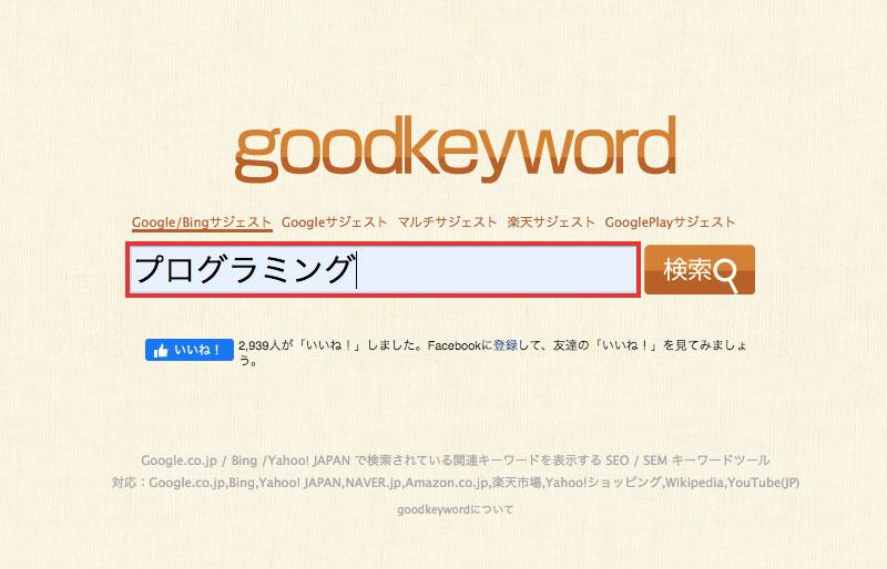 good-keywordの使い方