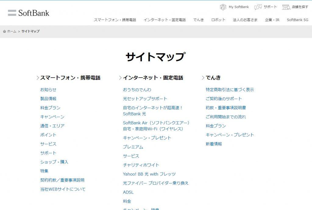 softbankのサイトマップ