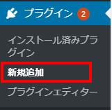 「新規追加」をクリック
