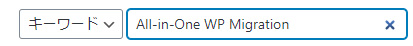 All-in-One WP Migrationを入力