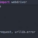 importの使い方(from,asやルールについて)